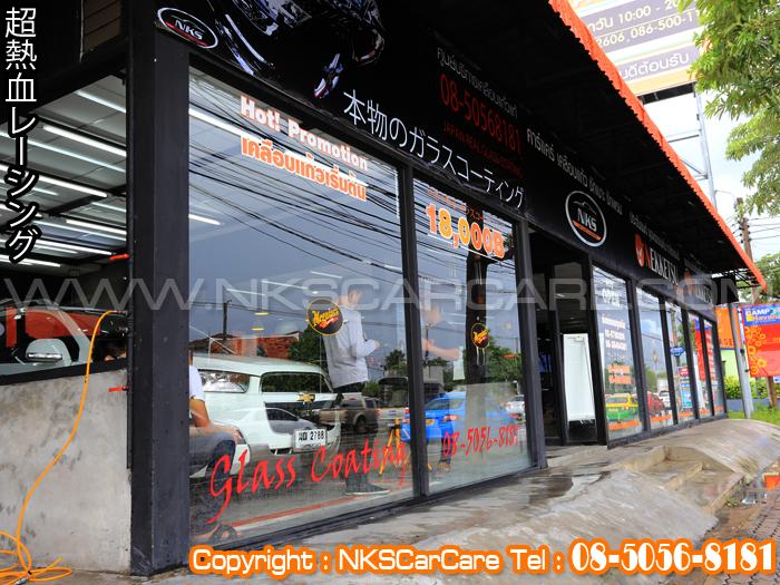 เคลือบแก้ว NKS Car Care.