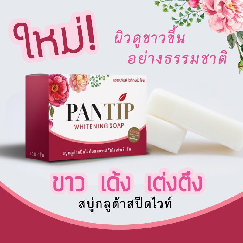 สบู่กลูต้า PANTIP WHITENING SOAP