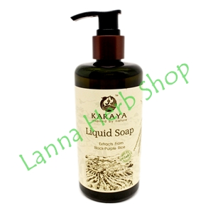 KARAYA Liquid Soap Extract from Black Purple Rice (สบู่เหลวข้าวก่ำ)