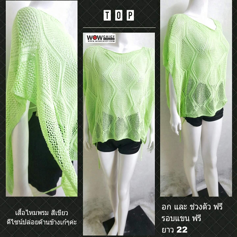 เสื้อไหมพรม สีเขียว ดีไซน์ปล่อยด้านข้างเก๋ๆค่ะ
