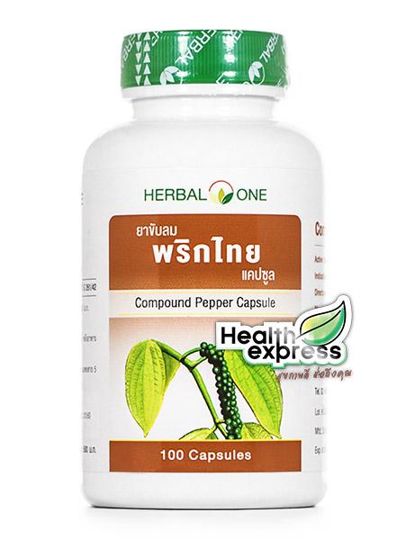Herbal One Pepper เฮอร์บัล วัน พริกไทย บรรจุ 100 แคปซูล