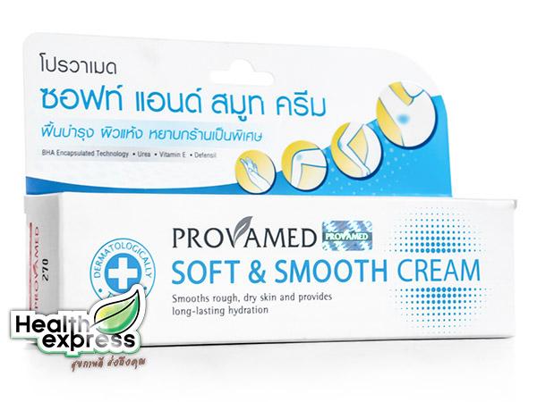 Provamed Soft & Smooth Cream โปรวาเมด ซอฟท์ แอนด์ สมูท ครีม ปริมาณสุทธิ 40 g.