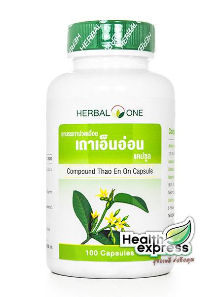 Herbal One Thao En On เฮอร์บัล วัน เถาเอ็นอ่อน บรรจุ 100 แคปซูล