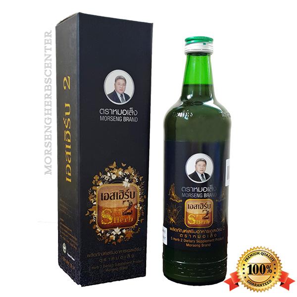 เอสเฮิร์บ 2 (S-Herbs) หรือ ยาน้ำกระชายดำสูตร 2