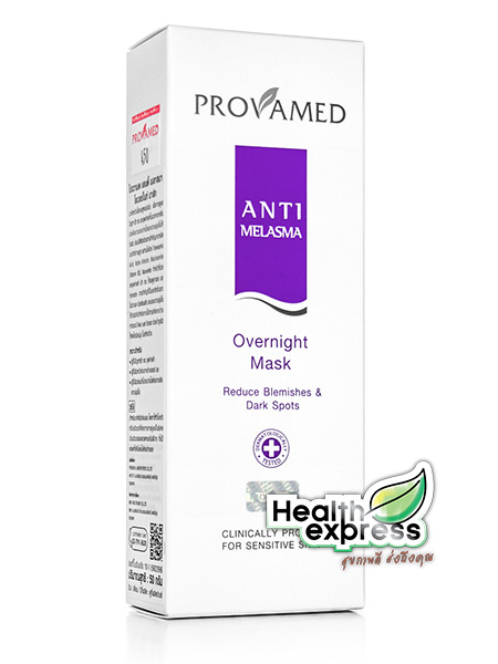 Provamed Anti Melasma Overnight Mask โปรวาเมด แอนตี้ เมลาสม่า โอเวอร์ไนท์ มาส์ก ปริมาณสุทธิ 50 g.