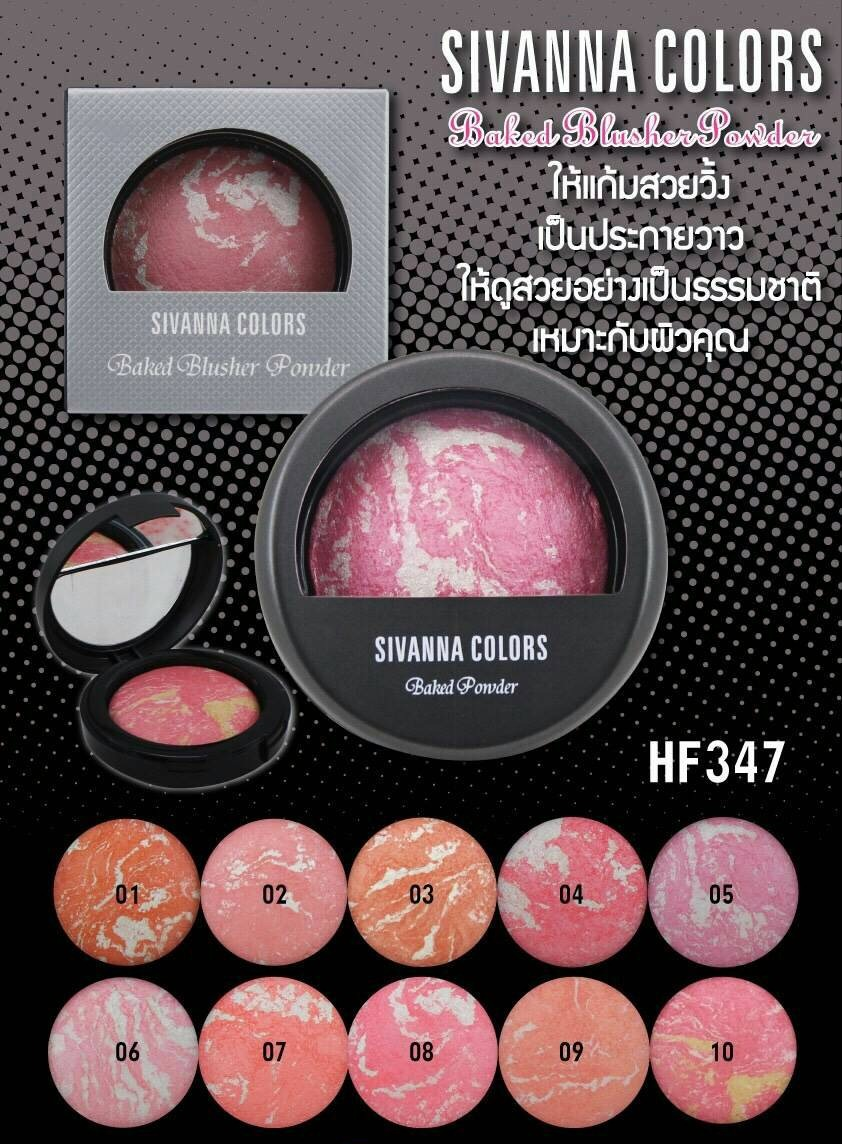 Sivanna Baked Blusher Color No.01
