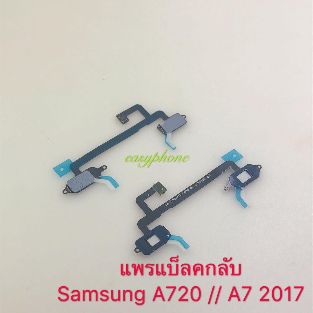 แพรแบล็คกลับ Samsung Galaxy A720