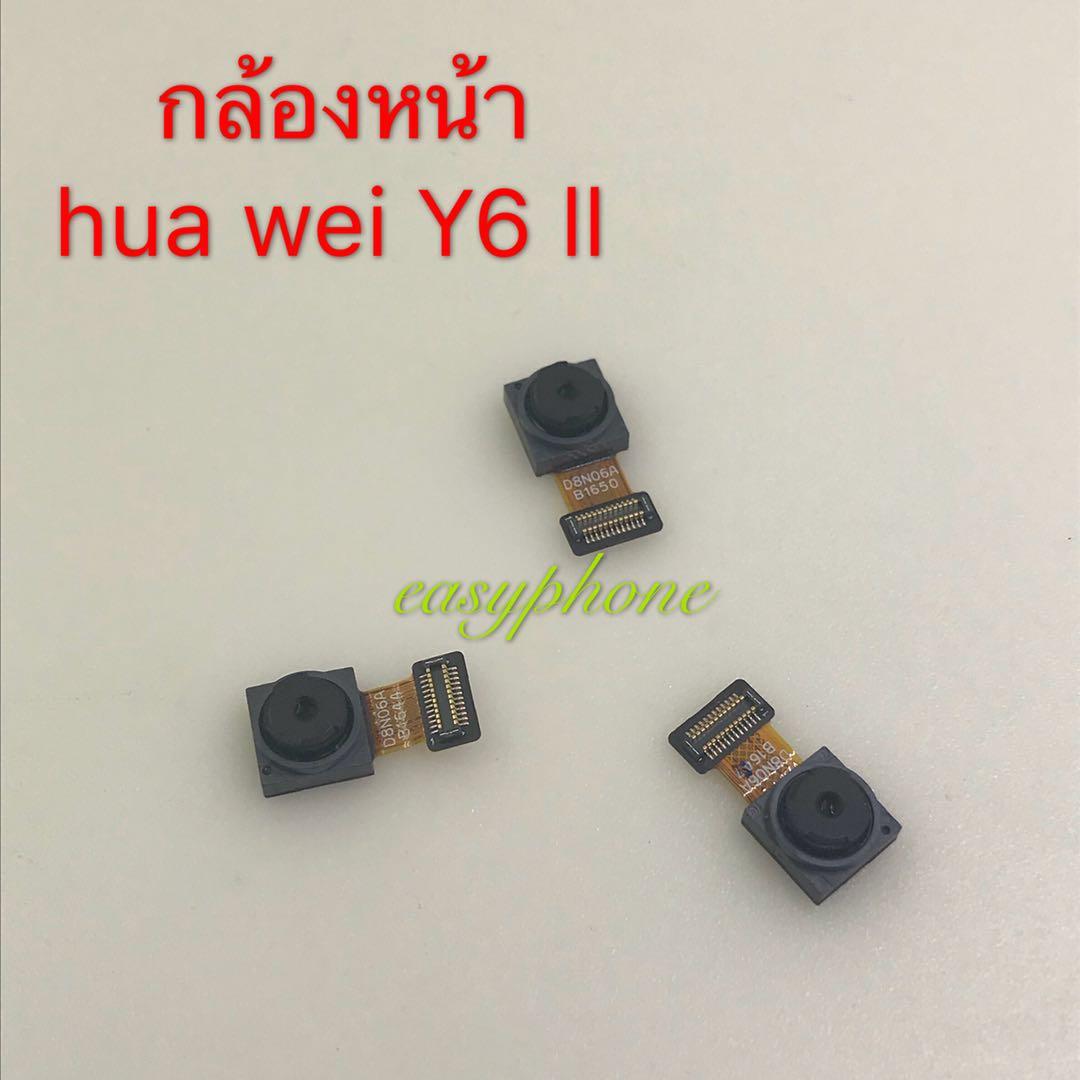 กล้องหน้า Huawei Y6ll