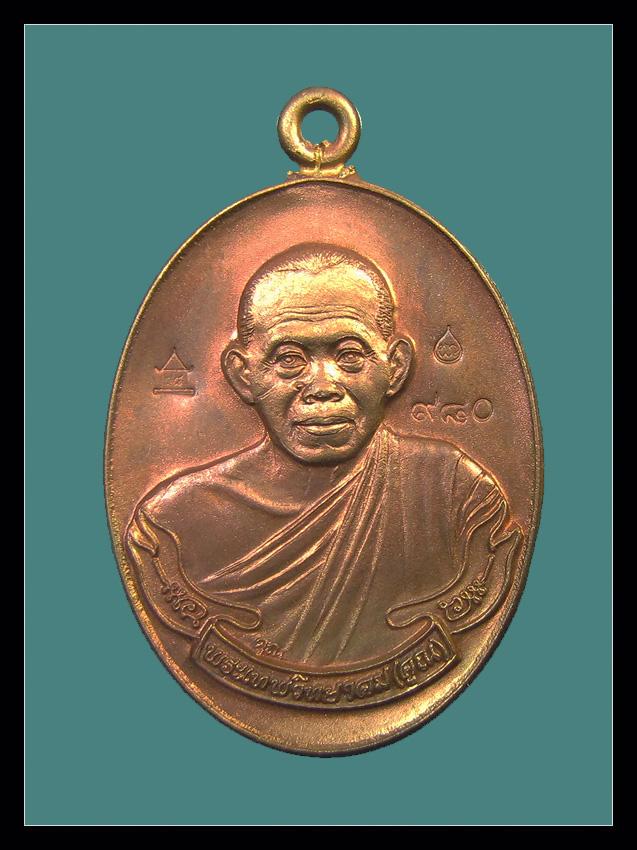 เหรียญห่วงเชื่อม หลวงพ่อคูณ สร้างกุฏิสงฆ์(วัดปรก) เนื้อทองแดง ตอกโค๊ดศาลา กรรมการ กล่องเดิม