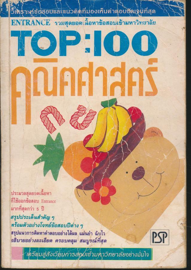 TOP : 100 คณิตศาสตร์ กข