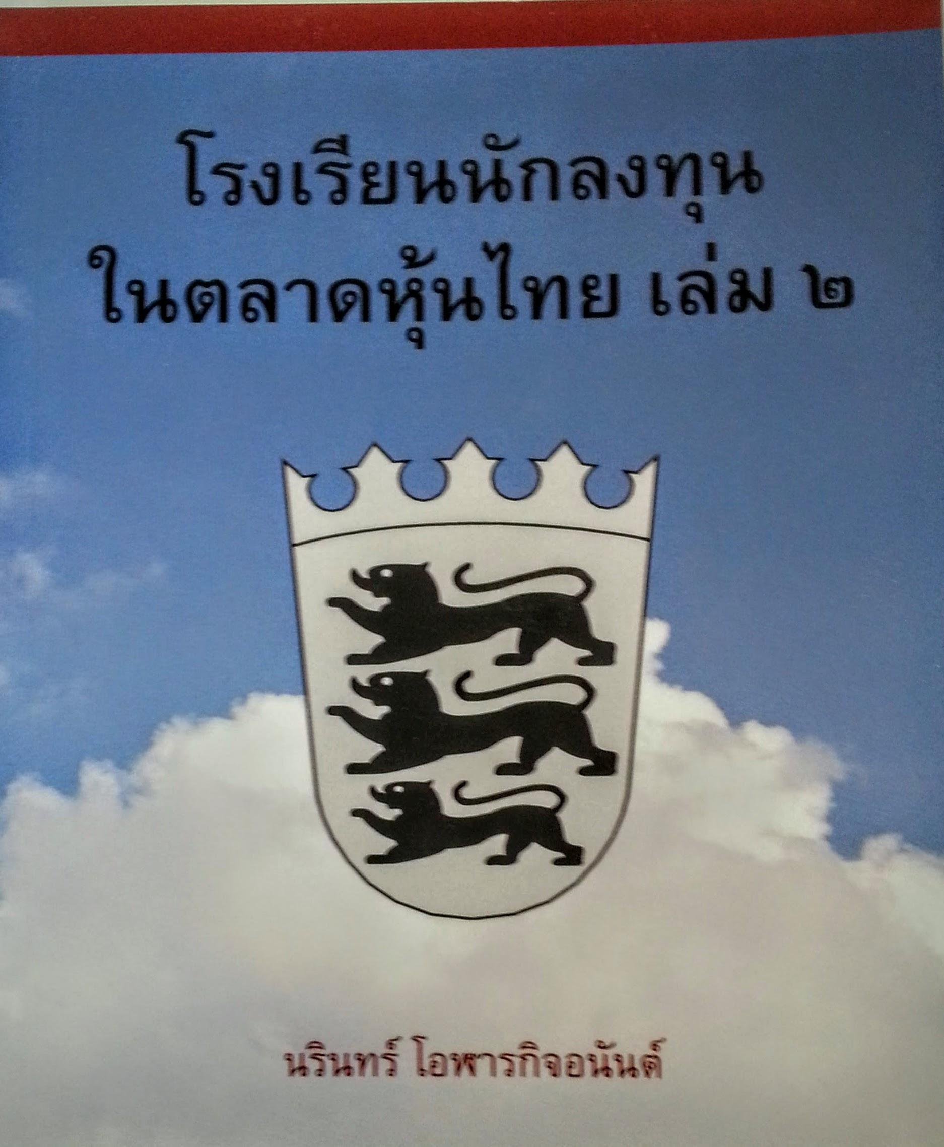 โรงเรียนนักลงทุนในตลาดหุ้นไทย เล่ม 1 และ เล่ม 2 (ขายคู่)