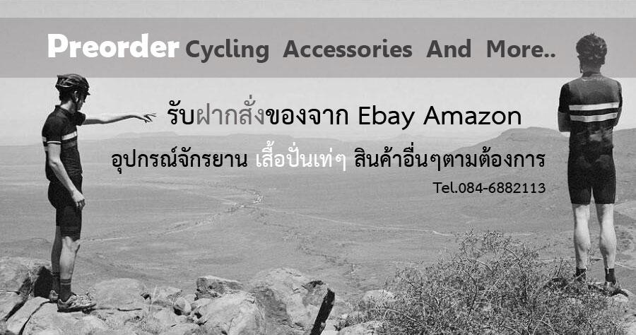 Preorder แว่นตาจักรยาน อะไหล่จักรยาน OEM