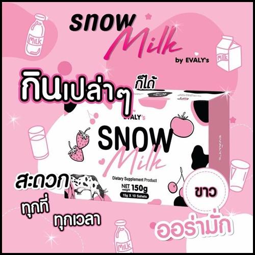 Snow Milk สโนว์ มิลค์ นมขาว ศูนย์จำหน่ายราคาส่ง บำรุงผิว ฟื้นฟูผิว ไร้สิวและจุดด่างดำ ส่งฟรี