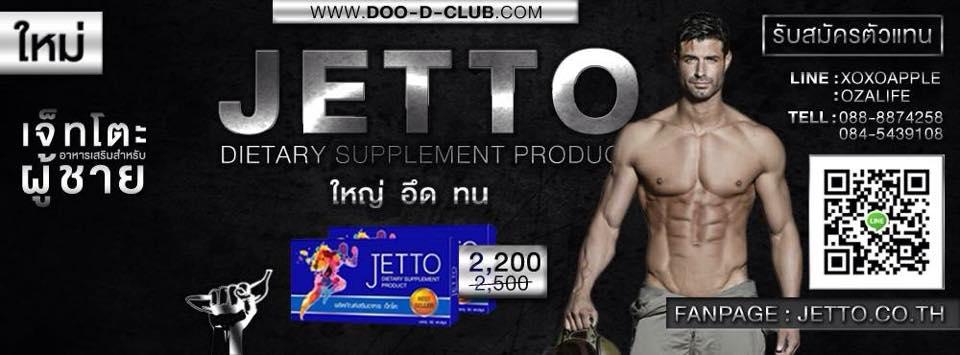 Jetto เจ็ทโตะ แข็ง ใหญ่ ยาว สะใจสาว อึด ทน นาน อาหารเสริมสำหรับท่านชาย