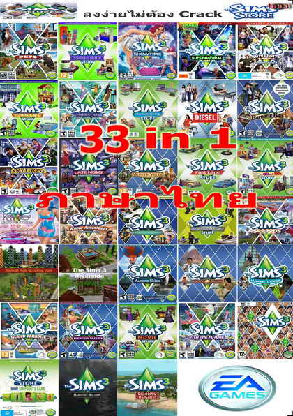 The Sims 3 Edition 33 in 1 (5DVD)