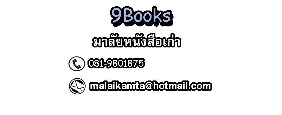 เพื่อนLnw : มาลัยหนังสือเก่า