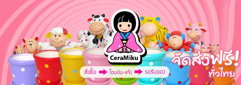 เซรามิคุ-ceramiku
