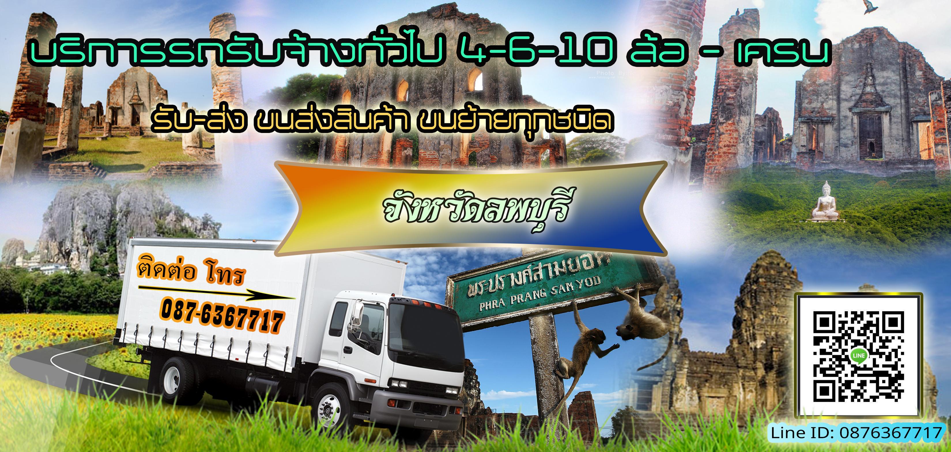 รถรับจ้างในจังหวัดลพบุรี