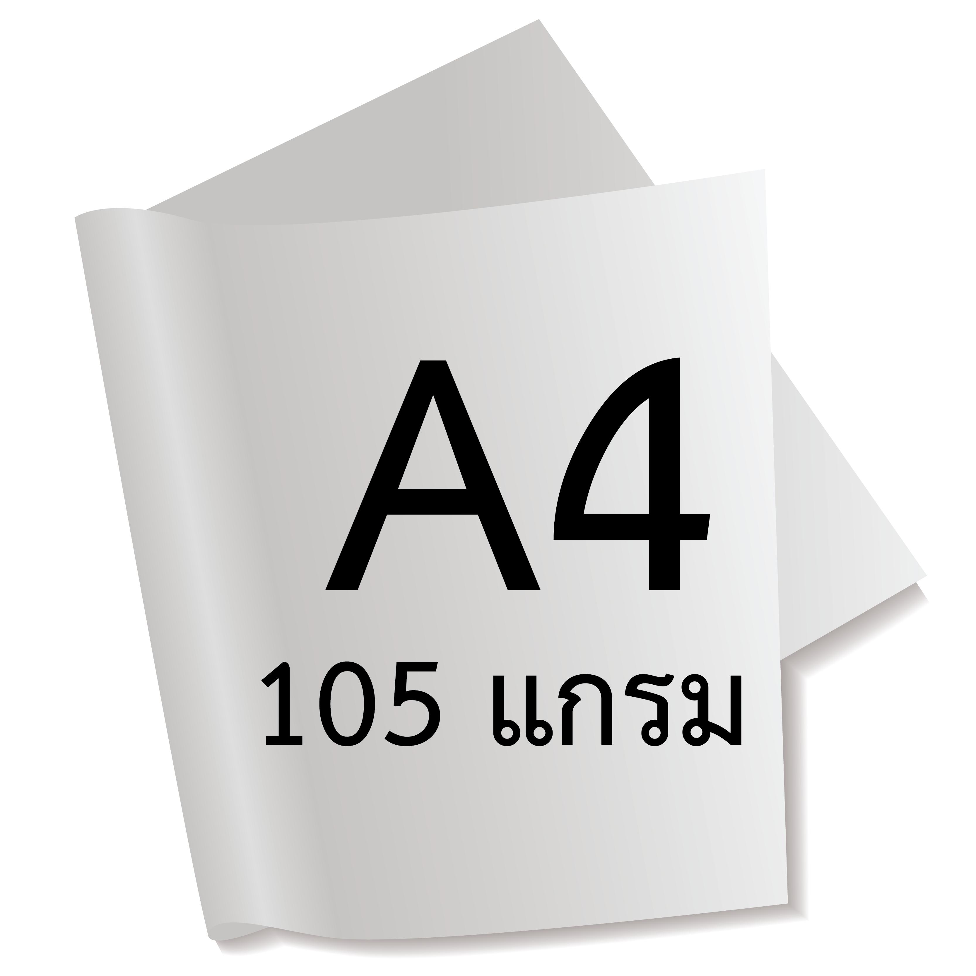 กระดาษอาร์ตมัน 105 แกรม/A4 (500 แผ่น)