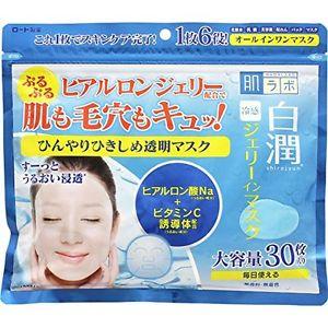 Hada labo collagen+vitamin c face mask แผ่นมาร์กหน้าแพค 30 แผ่น เพิ่มความชุ่มชื่น ลดเลือนจุดด่างดำจากญี่ปุ่นค่ะ