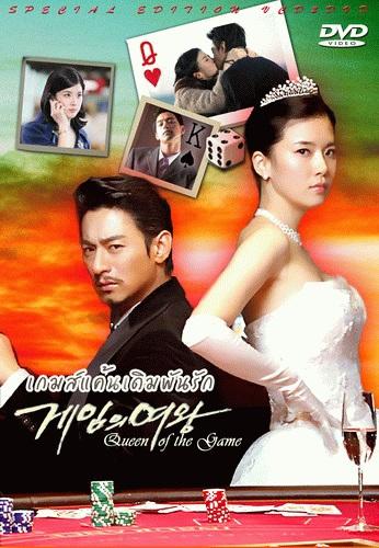 Queen of the Game เกมแค้น เดิมพันรัก 10 แผ่น DVD พากย์ไทย