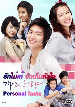 Personal Taste รักไม่เก๊จัดเต็มหัวใจ 8 แผ่น DVD พากย์ไทย