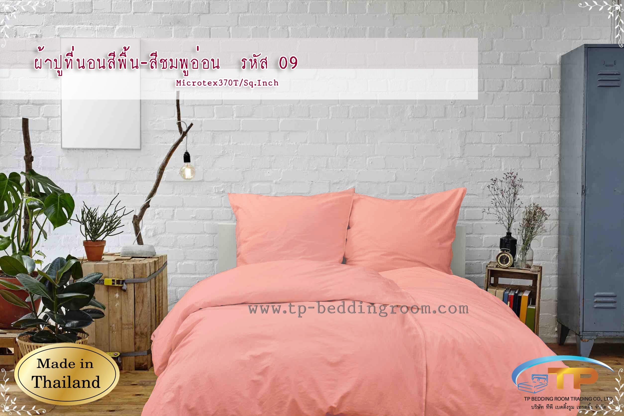 ชุดผ้าปูที่นอน 5 ฟุต สีชมพูอ่อน รหัส 09