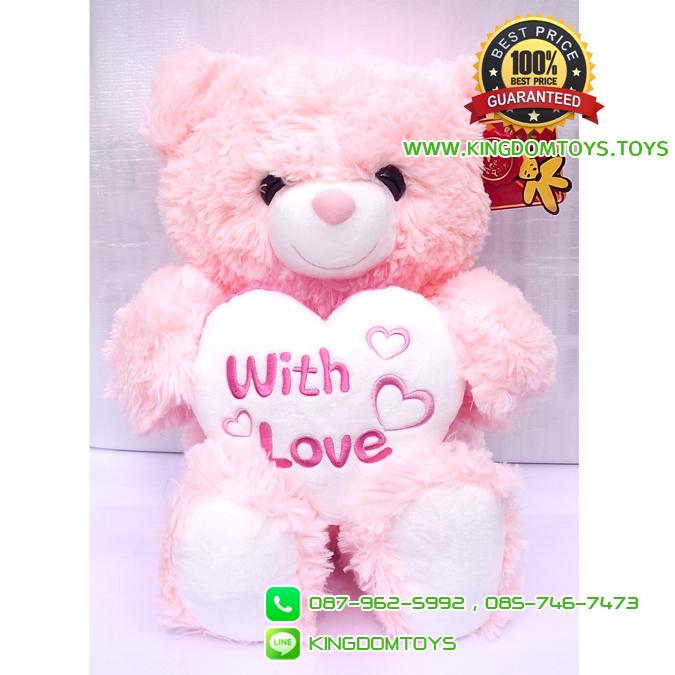 ตุ๊กตาหมีชมพูอุ้มหัวใจ With Love 18 นิ้ว [Anee Park]