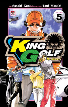 King Golf จอมซ่าราชานักหวด เล่ม 5