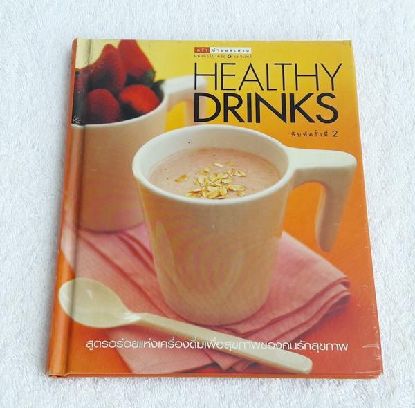 ็HEALTHY DRINKS โดย ครัวบ้านและสวน (พิมพ์ครั้งที่ 2) พฤษภาคม 2547