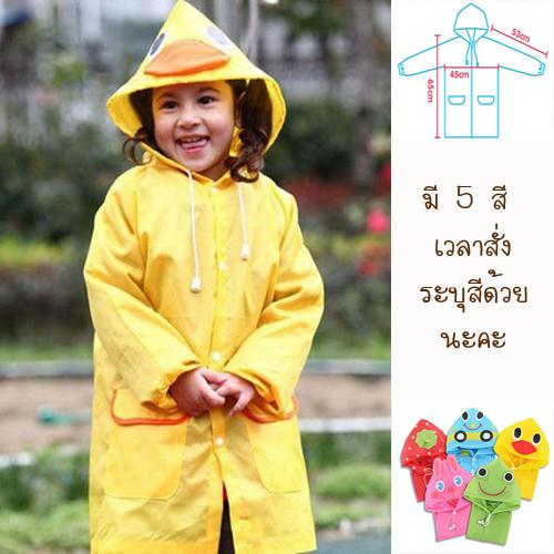 เสื้อกันฝน สีเหลือง
