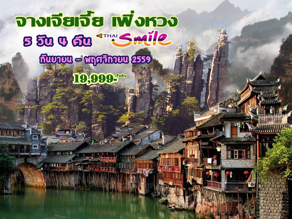 จางเจียเจี้ย เฟิ่งหวง 5วัน 4คืน (Thai Smile Airways)