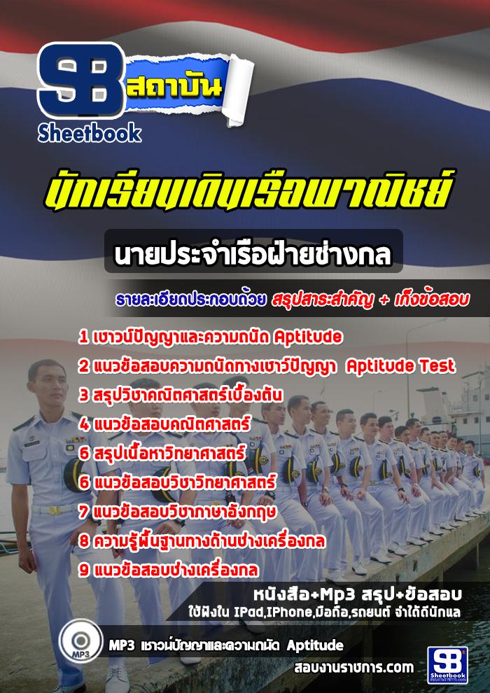 แนวข้อสอบนักเรียนเดินเรือพาณิชย์ นายประจำเรือฝ่ายช่างกล ล่าสุด