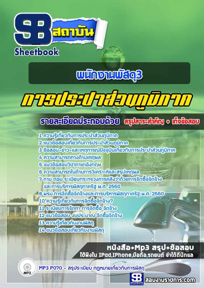 หนังสือแนวข้อสอบพนักงานพัสดุ 3 การประปาส่วนภูมิภาค (กปภ.)