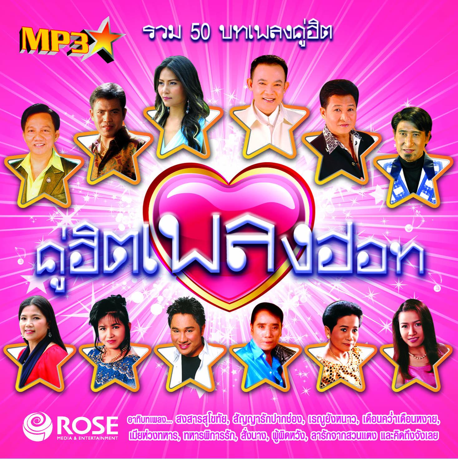 MP3 คู่ฮิตเพลงฮอท (สุนารี ยอดรัก ขนิษฐา น้ำอ้อย ไพจิตร ศรเพชร สดใส เสรี สัญญา เอกชัย)