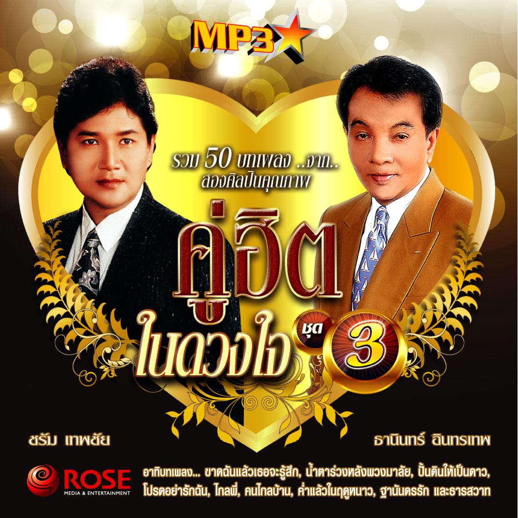 MP3 50 เพลงคู่ฮิตในดวงใจ 3 (ธานินทร์ ชรัม)