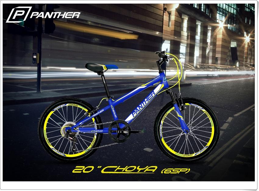 จักรยานเสือภูเขาเด็ก PANHER CHOYA 20 นิ้ว 6 สปีด