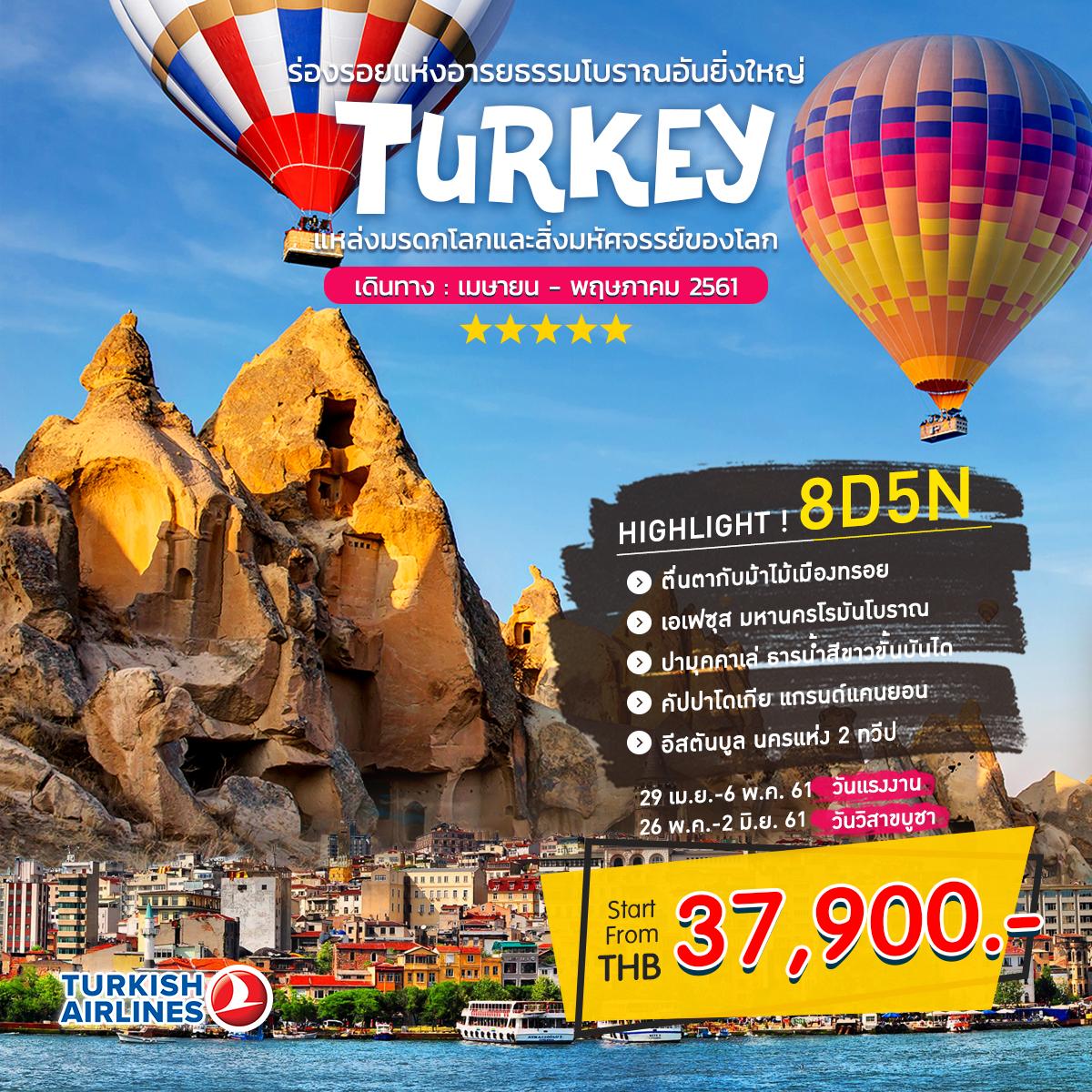 VWT VW_TR001A ทัวร์ ตุรกี HIGHLIGHT TURKEY 8 วัน 5 คืน บิน TK