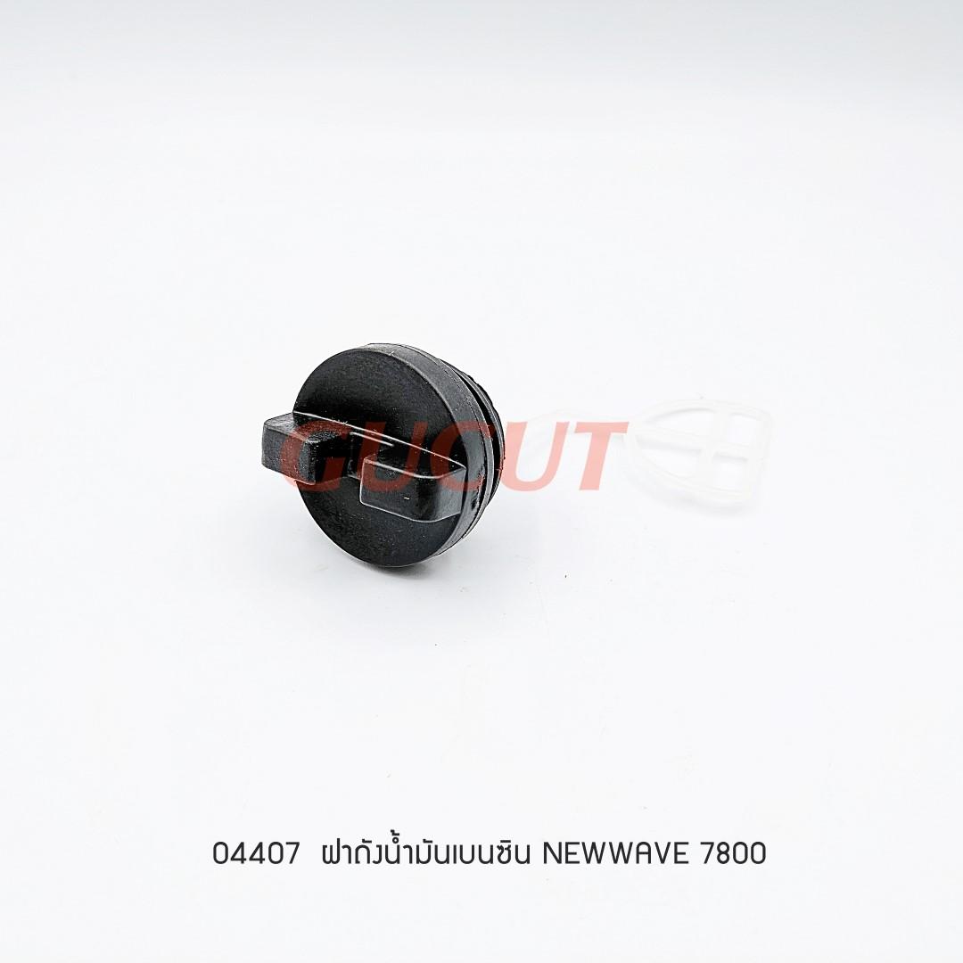 ฝาถังน้ำมันเบนซิน NEWWAVE 7800