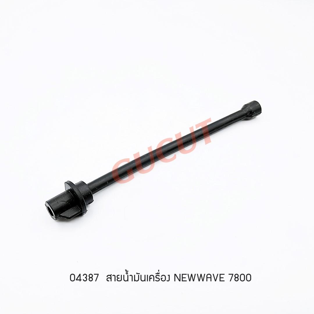 สายน้ำมันเครื่อง NEWWAVE 7800