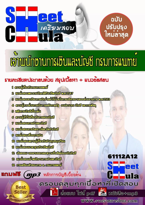 แนวข้อสอบเจ้าพนักงานการเงินและบัญชี กรมการแพทย์