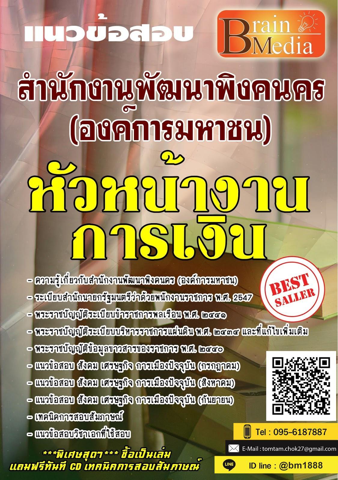 สรุปแนวข้อสอบพร้อมเฉลย หัวหน้างานการเงิน สำนักงานพัฒนาพิงคนคร (องค์การมหาชน)
