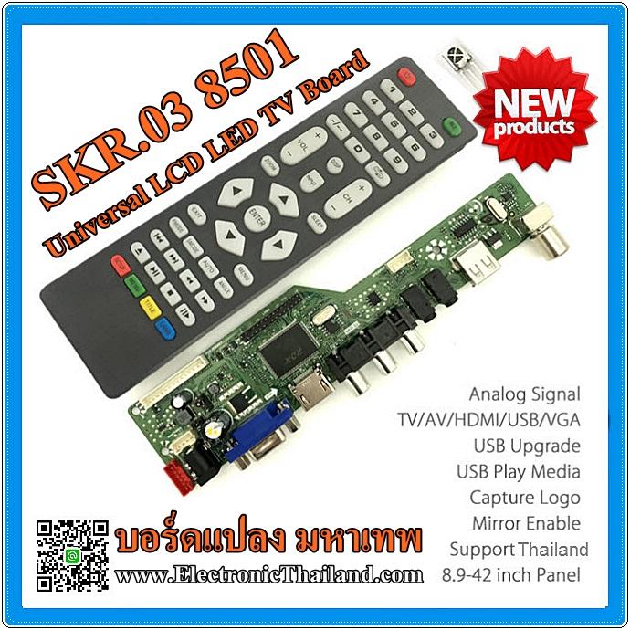 SKR.03 8501 Universal LCD LED TV Board มหาเทพ9 เมนูไทย มีรีโมท มีเฟิร์มแวร์รองรับแท่นเครื่องที่จำหน่ายในประเทศไทย ดัดแปลงได้ง่าย
