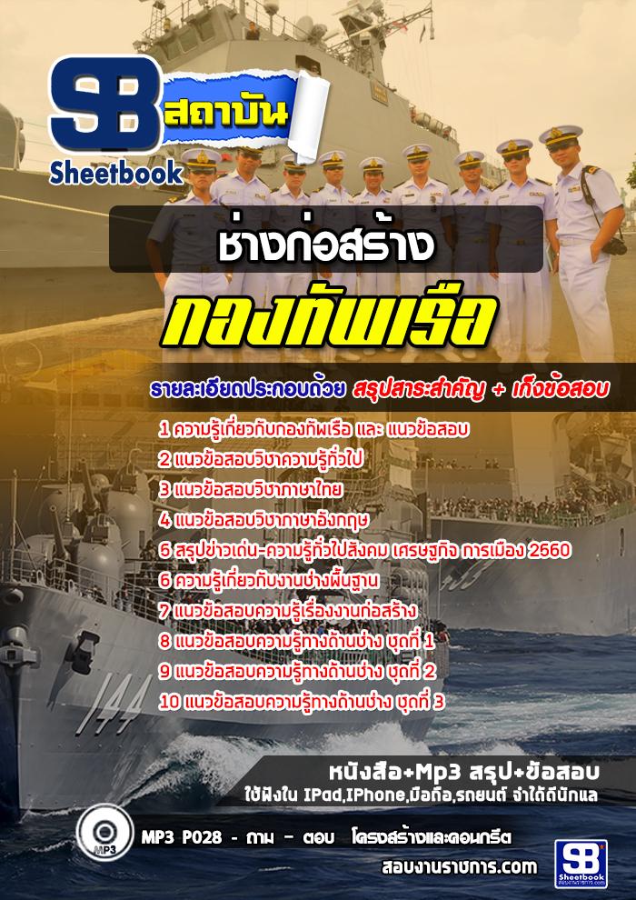 สรุปแนวข้อสอบช่างก่อสร้าง กองทัพเรือ (ใหม่)