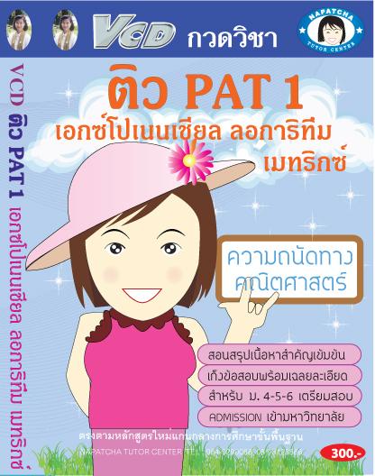 วีซีดีติว PAT1 เอกซ์โปเนนเชียล ลอการิทึม เมทริกซ์