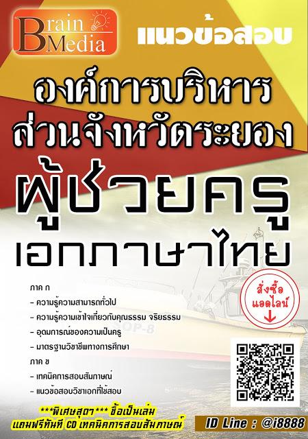 โหลดแนวข้อสอบ ผู้ช่วยครู เอกภาษาไทย องค์การบริหารส่วนจังหวัดระยอง
