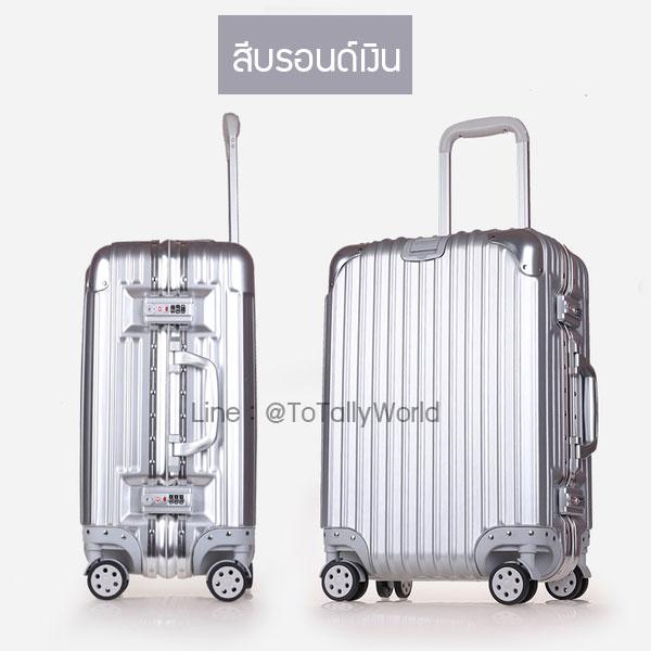 กระเป๋าเดินทาง ขนาด 20 นิ้ว - สีบรอนด์เงิน