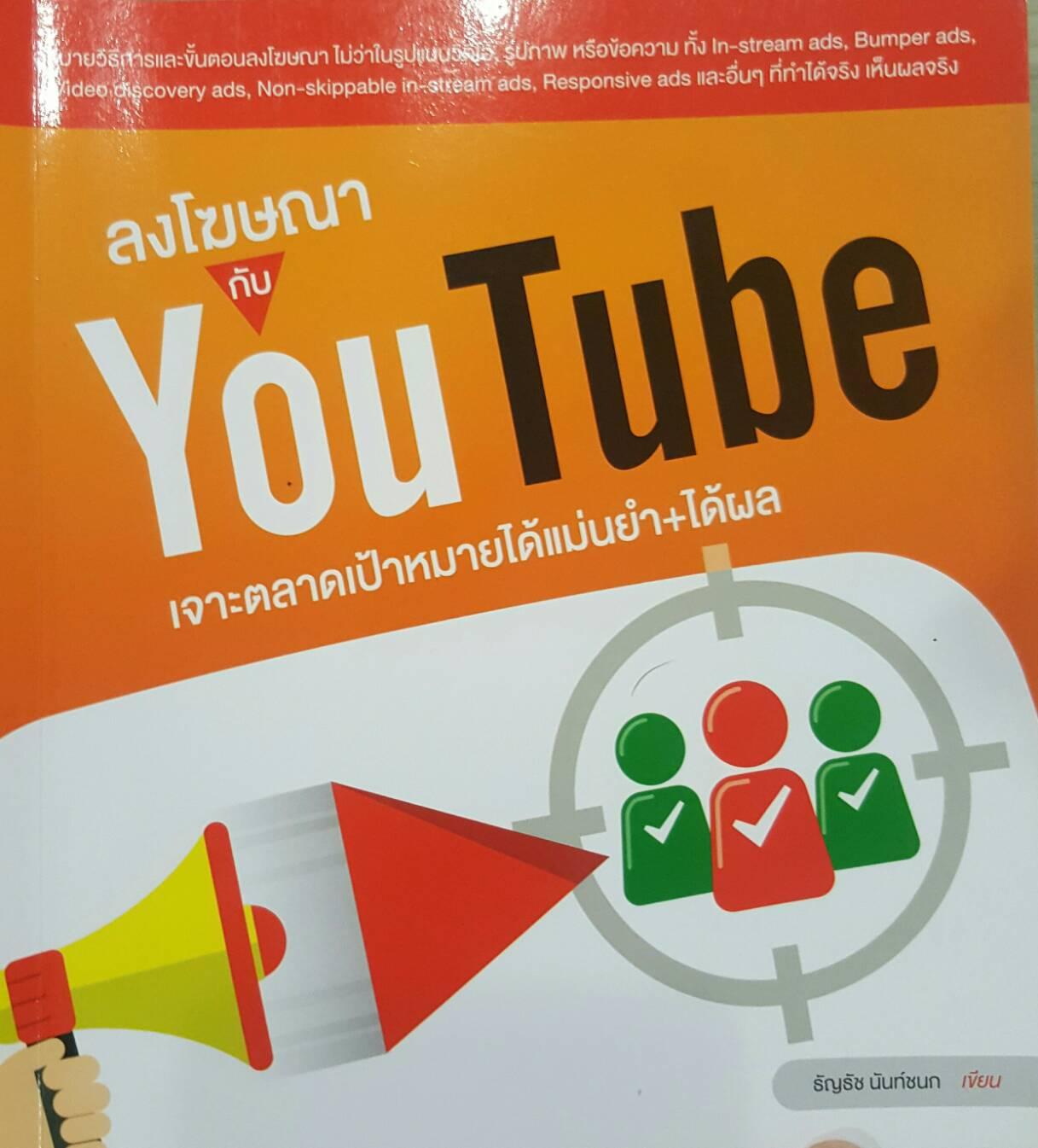 ลงโฆษณากับYouTube เจาะตลาดเป้าหมายได้แม่นยำ+ได้ผล