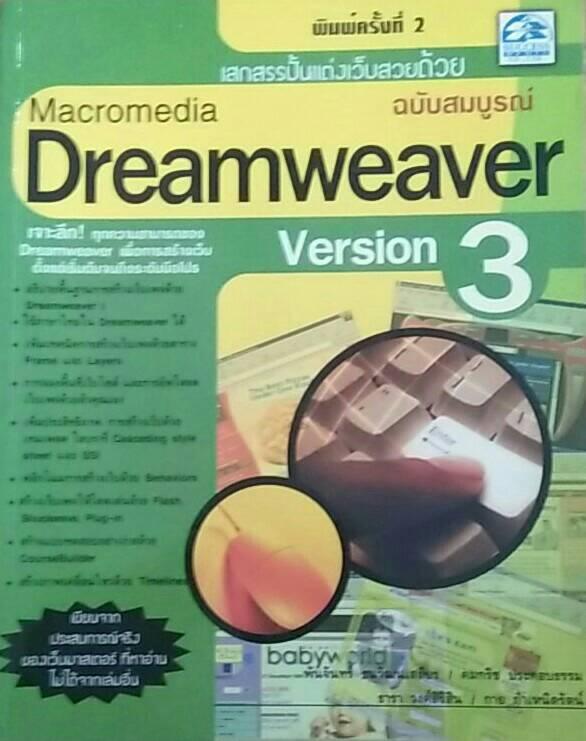 Macromedia Dreamweaver Version 3