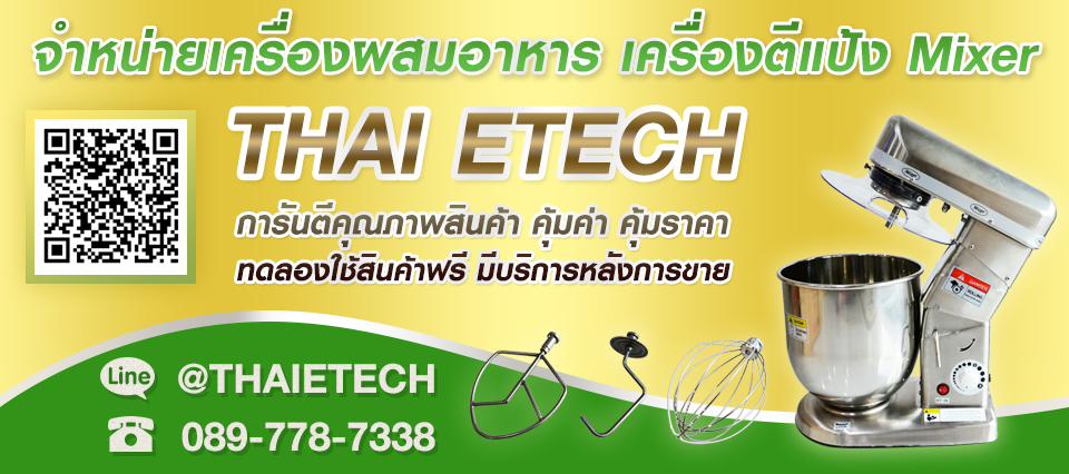 ThaiETech
